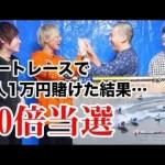 【ボートレース】90倍当選?1人1万円ずつ賭けた結果… #スポーツニュース #followme