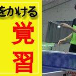 【卓球】回転をかけるための感覚練習 #スポーツニュース #followme