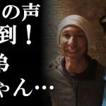 【レジェンド】スキージャンプ・葛西と元AV男優・加藤鷹のツーショットに驚きの声殺到! #スポーツニュース #followme