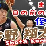 ミスターエヴェッサ☆今野翔太【Bリーグ】【バスケ】【スーパープレイ】 #スポーツニュース #followme