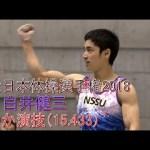 別次元!白井健三ゆか演技【体操】全日本選手権2018 #スポーツニュース #followme