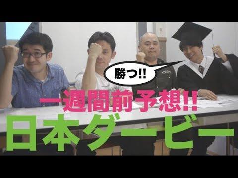 【2018年競馬】GI的中率85%チャンネルのGI日本ダービー1週間前予想!! #スポーツニュース #followme