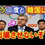 世界卓球で不正をした韓国がIOCから激怒される珍事件が発生!それを見た日本女子選手が韓国女子を『一撃で粉砕』する愉快な展開に! 衝撃の真相!海外の反応「だから勝てないんだよw」 #スポーツニュース #followme