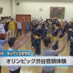 オリンピック渋谷音頭体験ほか6/11放送内容(10ch) #スポーツニュース #followme