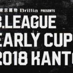 【公式】Bリーグ・アーリーカップ2018関東<チケット絶賛発売中> #スポーツニュース #followme