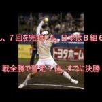"""【""""勝利速報""""!!!""""上野由岐子""""!!!】""""完封勝利""""ソフトボール""""日本が6戦全勝""""!!! #スポーツニュース #followme"""