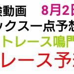 【ボックス賭け】8月2日 ボートレース鳴門 全レース予想 #スポーツニュース #followme