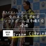全日本クラブ女子ソフトボール選手権大会 優勝報告 #スポーツニュース #followme