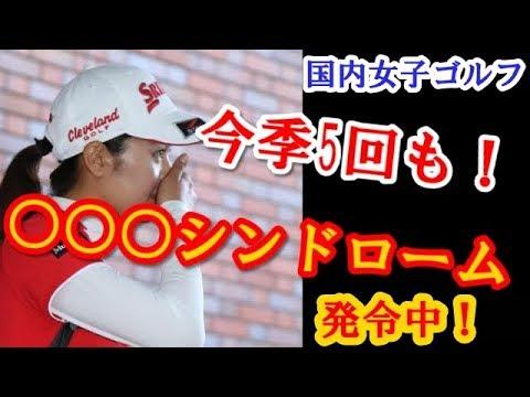 【国内女子ゴルフ】女子ツアーで今季5回も! ○○○シンドローム発令中! #スポーツニュース #followme