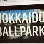 ヤジュウローせどり新聞 日本ハムファイターズ新球場!! #スポーツニュース #followme