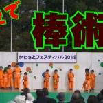 かわさとフェスティバル2018 武活道マーシャルアーツライフ 棒術 Kawasato Festival 2018 Stick technique bukatudo Martial Arts Life #スポーツニュース #followme