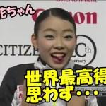 【フィギュアスケート】グランプリファイナル 紀平梨花世界最高得点で首位発進!! #スポーツニュース #followme