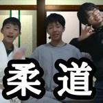 柔道 #スポーツニュース #followme