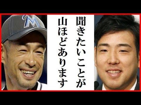 マリナーズ入団の菊池雄星が語るイチロー愛が凄い!大谷翔平との対戦を聞かれたコメントの差がありすぎ #スポーツニュース #followme