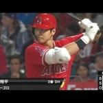 【大谷翔平】2019/5/25 エンジェルス vs. レンジャーズ SHOHEI OHTANI 2019 #スポーツニュース #followme