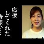 大山亜由美さんが亡くなる一か月前に残したメッセージの「ある言葉に」涙が溢れて止まらない… 病魔と闘い続けて最後の力を振り絞って… #スポーツニュース #followme
