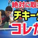 【卓球】必ず点が取れるチキータとは???【※超必見※】 #スポーツニュース #followme