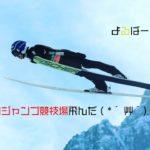 【中村直幹】スキージャンプ目線~大倉山ジャンプ競技場~ #スポーツニュース #followme