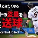 イチローの盗塁を阻止した数々の送球 MLB ICHIRO #スポーツニュース #followme
