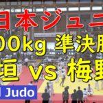 全日本ジュニア柔道 2019 100kg 準決勝 神垣 vs 梅野 Judo #スポーツニュース #followme