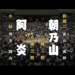 【大相撲秋場所2019】阿炎‐‐朝乃山 #スポーツニュース #followme