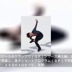 フィギュアGPロシア杯、宇野昌磨がSP4位 #スポーツニュース #followme