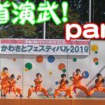 ほのぼの かわさとフェスティバル Part1 武活道マーシャルアーツライフ bukatudo martialartslife kawasato festival #スポーツニュース #followme