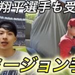 【実体験】トミージョンで球速は上がる?大谷翔平選手の来シーズン予想! #スポーツニュース #followme
