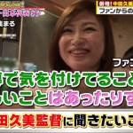 ジャンクSPORTS 2019年9月8日 【バレー女子日本代表の素顔にジャニーズWEST驚き!】 #スポーツニュース #followme