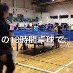 【13時間卓球】 DING卓球チャンネルと初コラボ!!タクヲVS DING選手 #スポーツニュース #followme