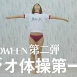 【ラジオ体操第一】みのりんと一緒に踊ろう! #スポーツニュース #followme