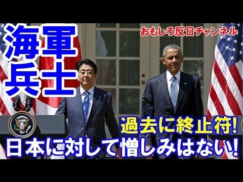 【安倍首相ハワイ訪問】 元米海軍兵の気持ち!日本に対して憎しみはない! #トラベル #旅行 #followme