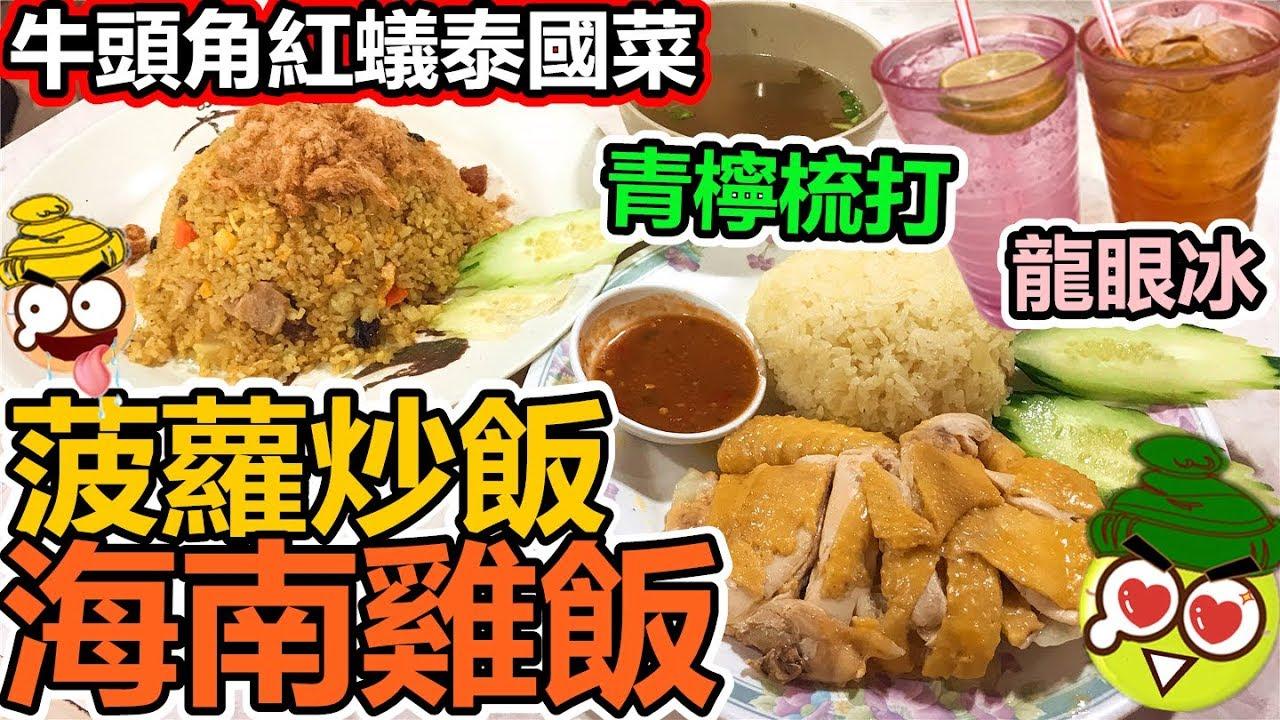 [Poor travel香港] 牛頭角紅蟻泰國菜!$39蚊海南雞飯!$39蚊菠蘿炒飯!龍眼冰!青檸梳打!Thai Aroy #トラベル #旅行 #followme