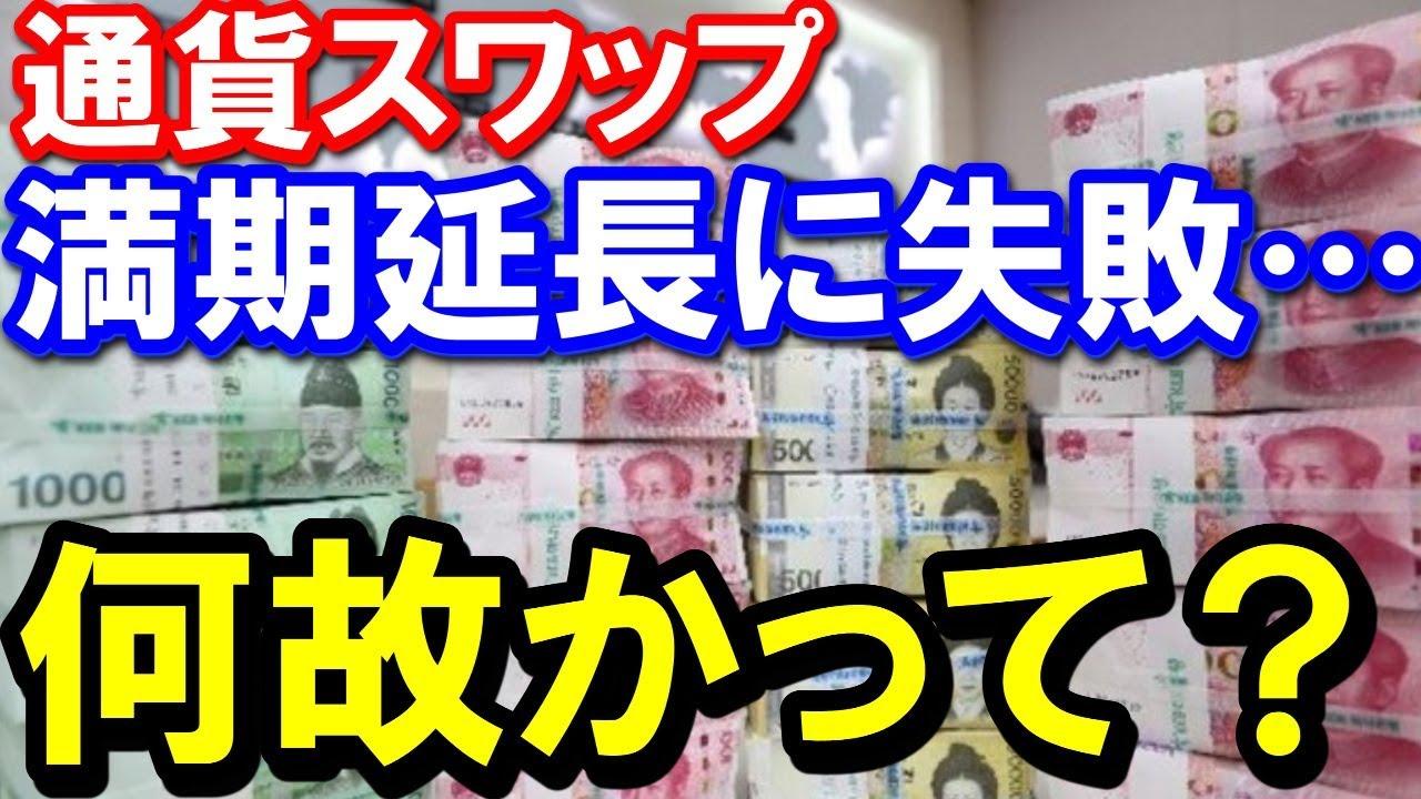 韓国人「韓中通貨スワップの満期延長に失敗…」韓国の反応 #トラベル #旅行 #followme