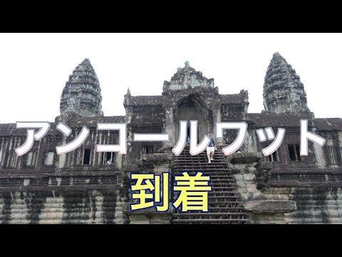 バンコクからシェムリアップへの旅 その3 【アンコールワット編】 Trip to Siem Reap Vol.3 #トラベル #旅行 #followme