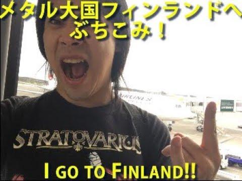 メタル大国フィンランドへ出発! Go to Finland! #トラベル #旅行 #followme