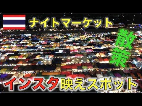 タイ・バンコクに来たら絶対行くべきナイトマーケット【タラート・ナット・ロット・ファイ・ラチャダー】を散策 #トラベル #旅行 #followme
