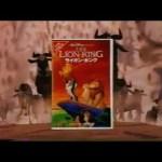 【懐かCM】1995年 WALT DISNEY ウォルト・ディズニー LION KING ライオン・キング ~Nostalgic CM of Japan~ #ディズニー #Disney #followme