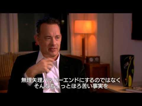 『ウォルト・ディズニーの約束』 トム・ハンクス インタビュー映像 #ディズニー #Disney #followme