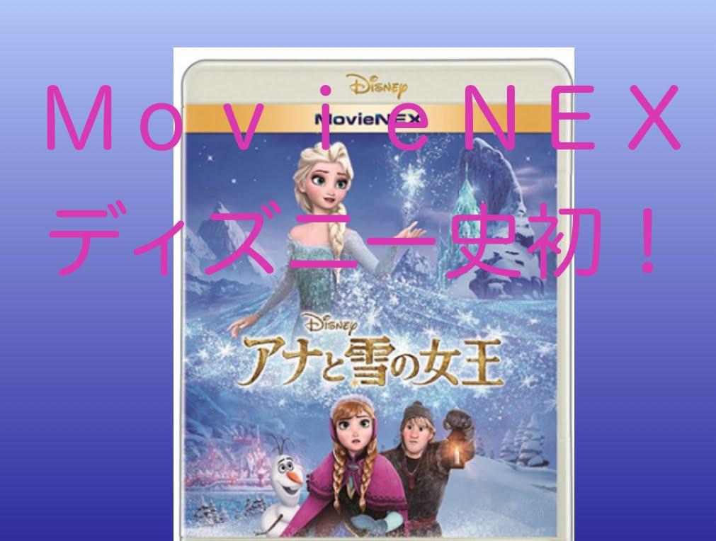 「アナ雪」MovieNEX ディズニー史上初!! #ディズニー #Disney #followme