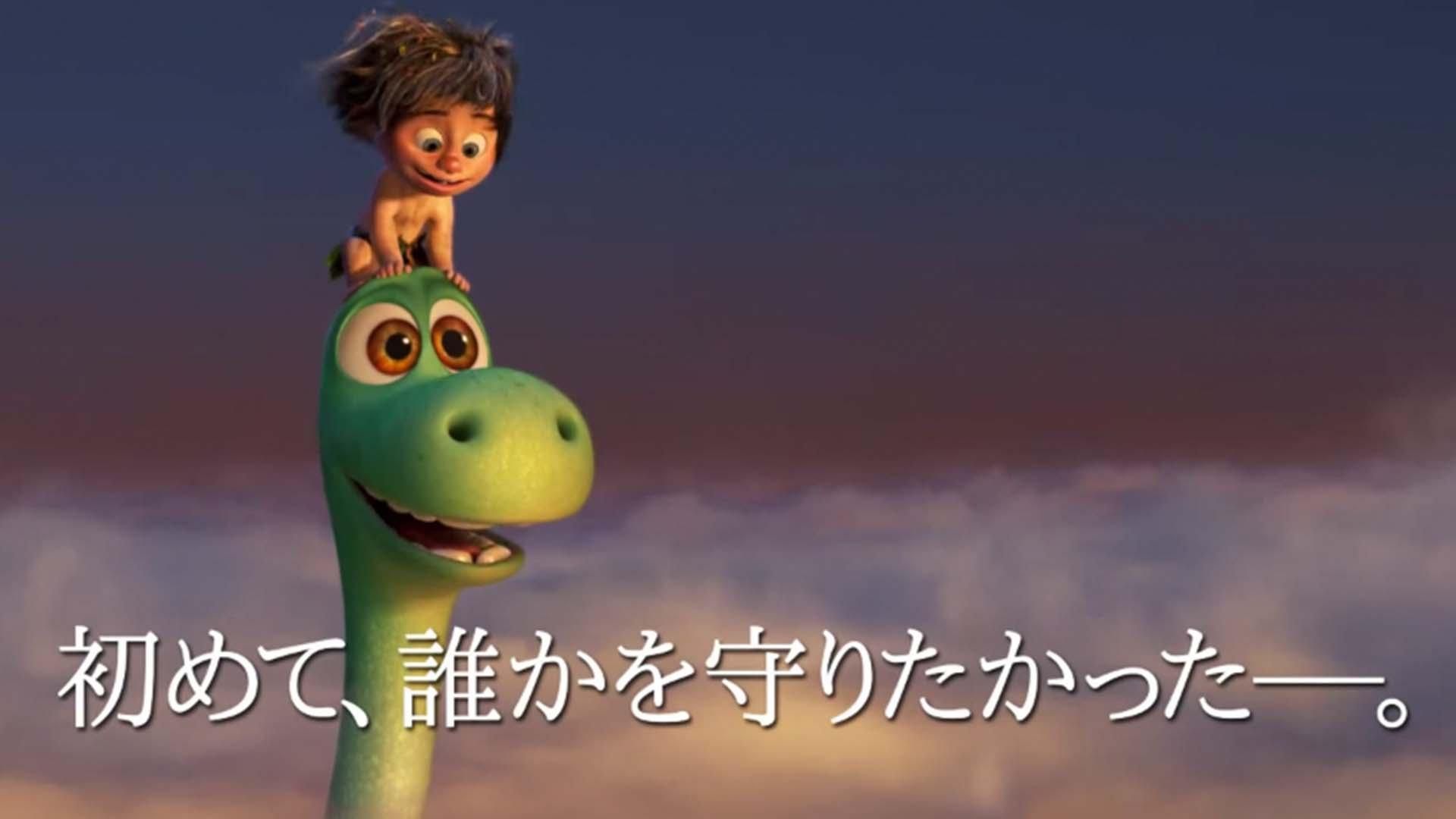 映画『アーロと少年』予告編 #ディズニー #Disney #followme