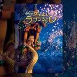 塔の上のラプンツェル (字幕版) #ディズニー #Disney #followme