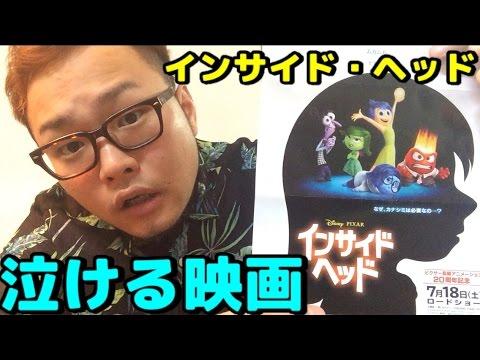 【マジで泣ける映画】インサイド・ヘッドの感想!【PIXAR】 #ディズニー #Disney #followme