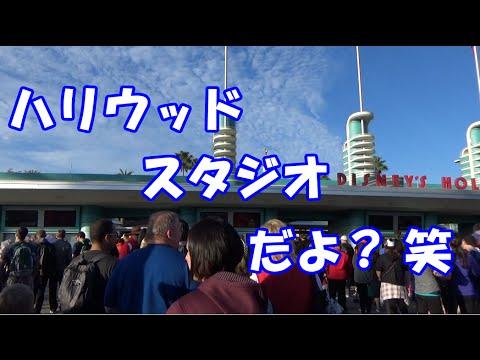 【旅行記】ウォルトディズニーワールド2016 part4【ハリウッドスタジオ前編】 #ディズニー #Disney #followme