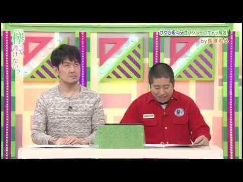 欅坂46 ひらがなけやき キャラ解説 前編 #人気商品 #Trend followme