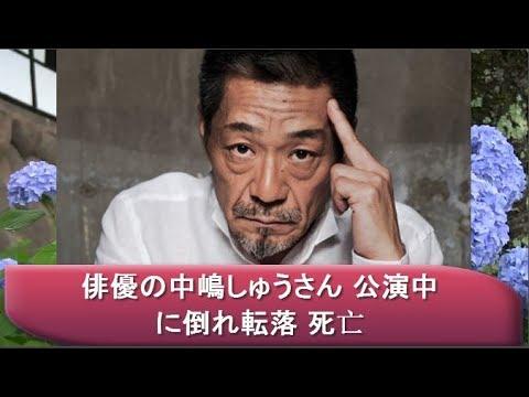 俳優の中嶋しゅうさん 公演中に倒れ転落 死亡 – 今日のニュース #トレンド #followme