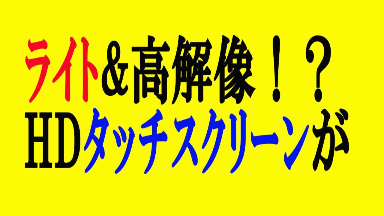 電子書籍リーダー Kobo 解像度300ppi6型7/23発売 #ピコ太郎 #PPAP #followme