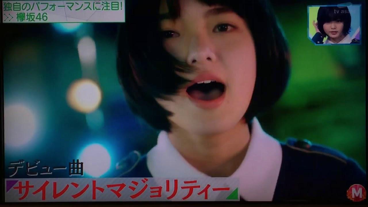 欅坂46 ウルトラフェス2017 「サイレントマジョリティー」 #人気商品 #Trend followme