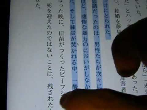 android版KINDLEアプリで購入した書籍を読んでみた BY ARROWS TAB #ピコ太郎 #PPAP #followme
