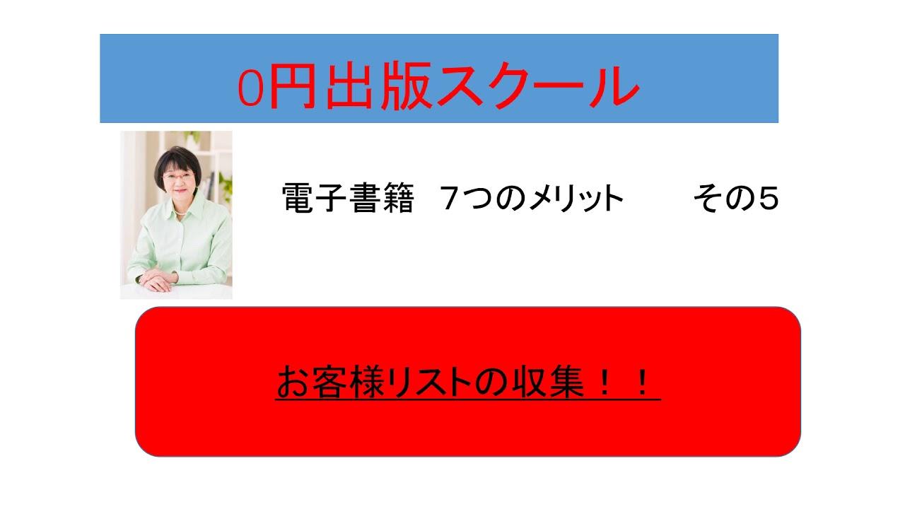 0円出版スクール amazon kindle マーケティング 電子書籍 メリット5 鹿内節子 #ピコ太郎 #PPAP #followme